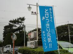 大野荘「とびっきり元気!!」