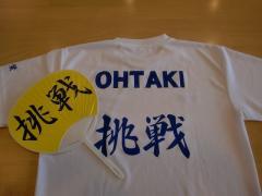 大多喜高校卓球Tシャツ・うちわ